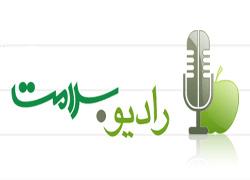 راديو سلامت ميزبان رئيس سازمان نظام پرستاري